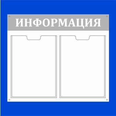 Информационный стенд (эконом)