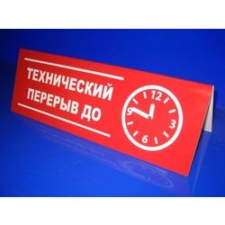 """Табличка """"Технический перерыв"""" с часиками"""