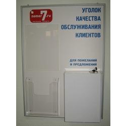 Информационный стенд с ящиком для анкет